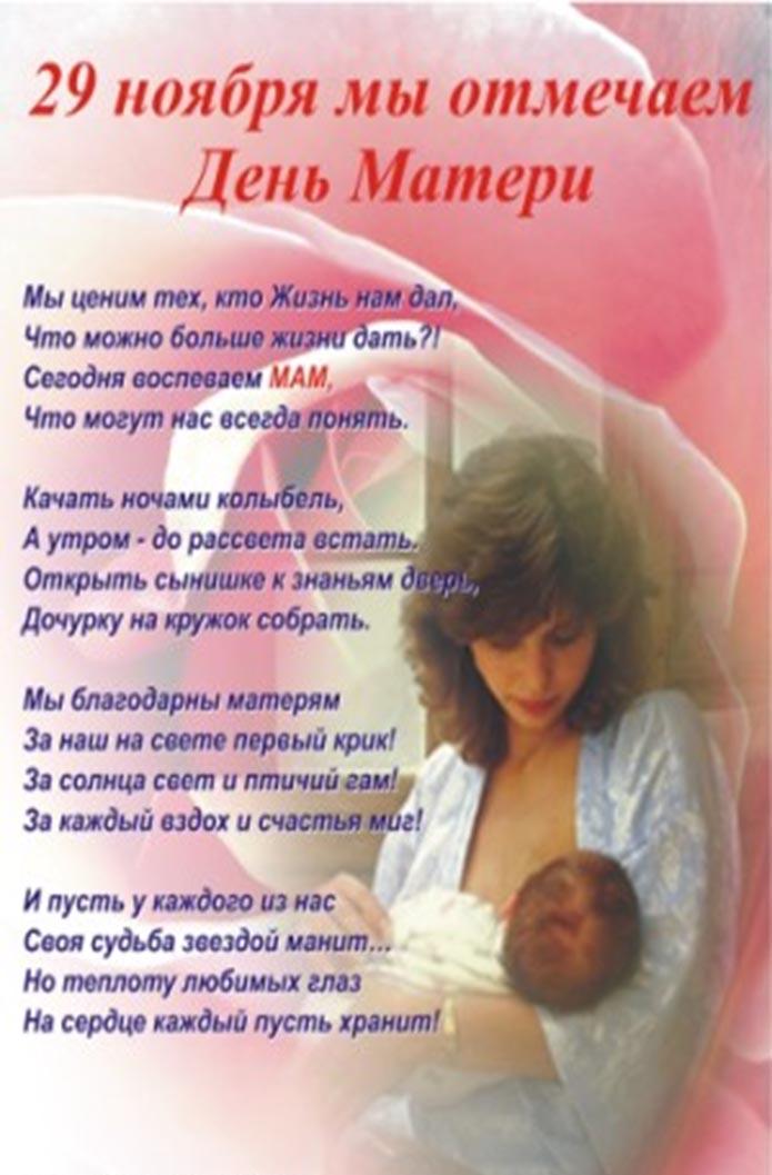 Поздравления для всех мам на свете 130